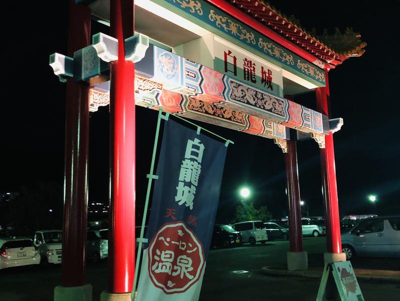 道の駅(海の駅) あいおい白龍城 写真ギャラリー1