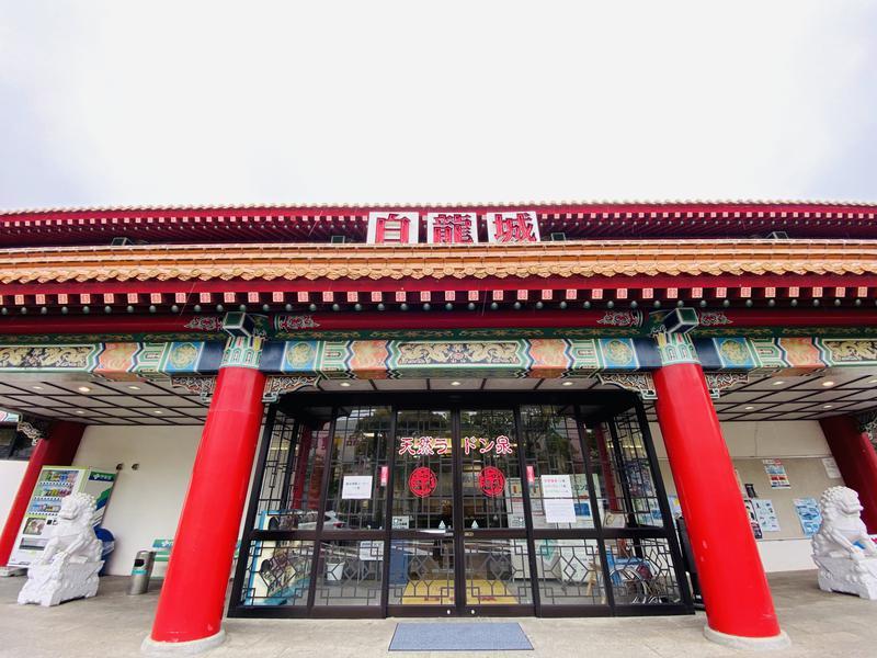 やまピー監督さんの道の駅(海の駅) あいおい白龍城のサ活写真