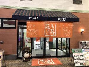スーパー銭湯花の湯飾磨店 写真