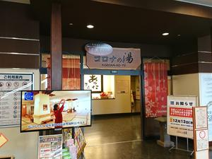 コロナの湯 豊川店 写真