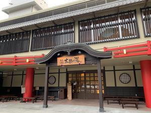 歴史探訪 有馬温泉 太閤の湯 写真
