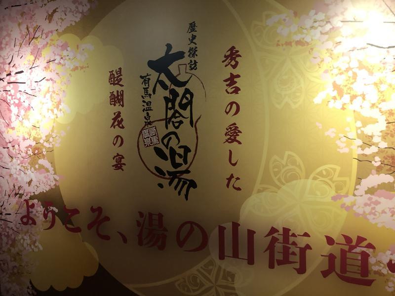 歴史探訪 有馬温泉 太閤の湯 写真ギャラリー3