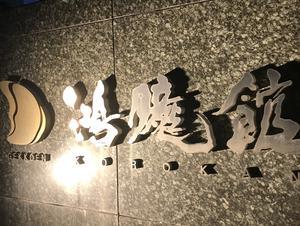 月光園 鴻朧館 写真