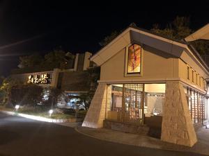 野天風呂 あかねの湯 姫路南店 写真