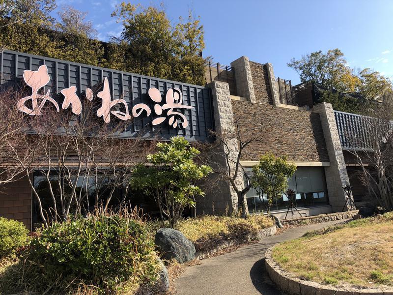 なっごさんの野天風呂 あかねの湯 姫路南店のサ活写真