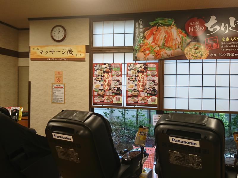 極楽湯 豊橋店 写真ギャラリー2