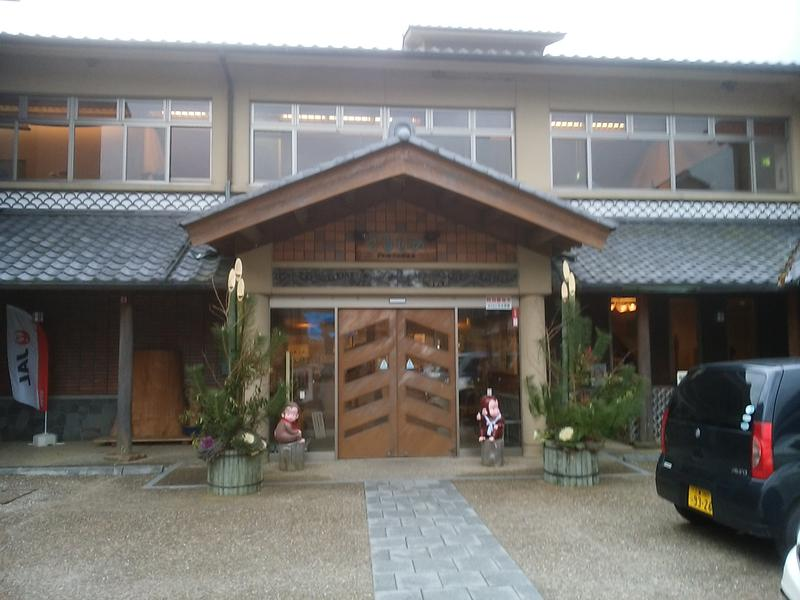 伊賀の国 大山田温泉 さるびの 写真ギャラリー1