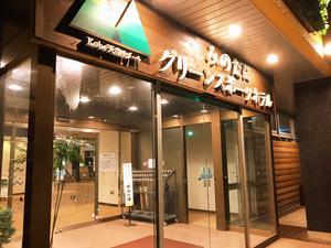 神戸天空温泉 銀河の湯 (みのたにグリーンスポーツホテル) 写真