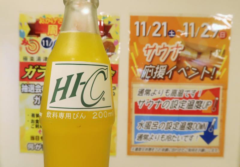 ぱかぱかさんの極楽湯 津店のサ活写真