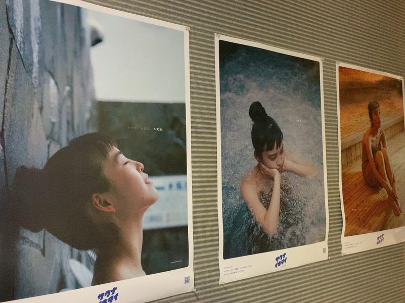 遊湯の里 サウナイキタイのポスター