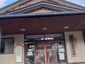 踊り子温泉会館 写真
