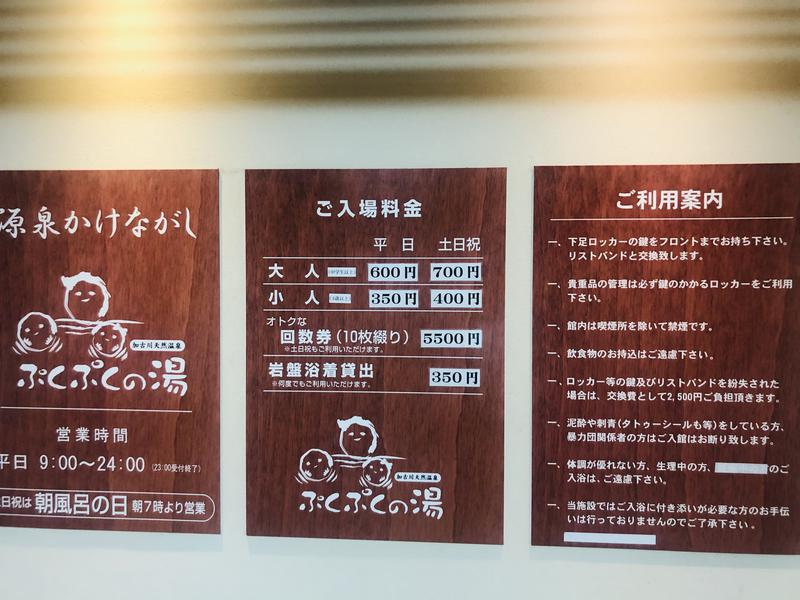 加古川天然温泉 ぷくぷくの湯 写真ギャラリー3