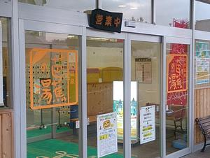 ヒルホテル サンピア伊賀 芭蕉の湯 写真