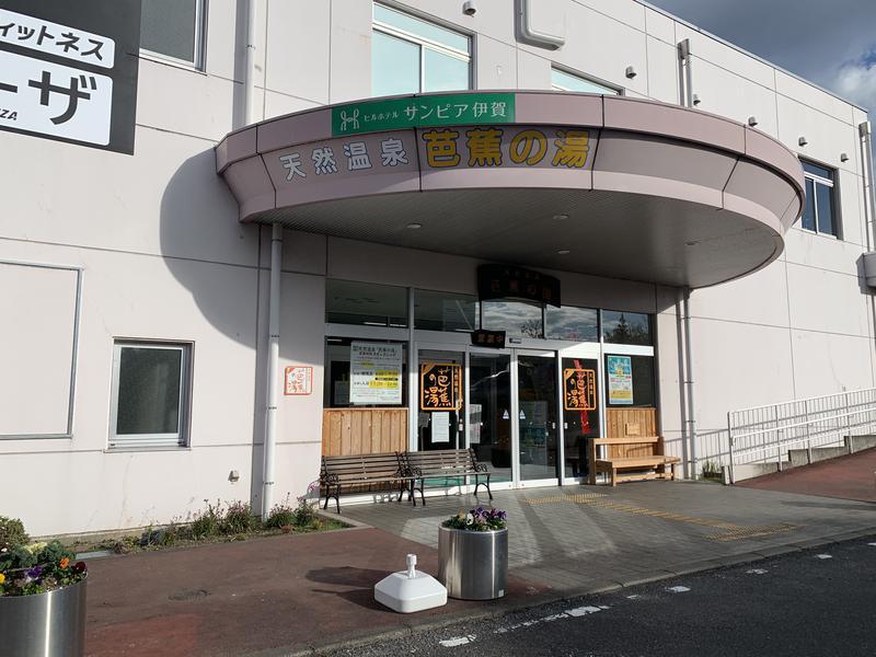 ヒルホテル サンピア伊賀 天然温泉 芭蕉の湯 写真