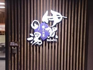 癒しの里 伊賀の湯 写真