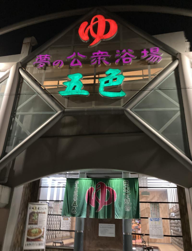 ★サニ丸d★さんの夢の公衆浴場 五色のサ活写真