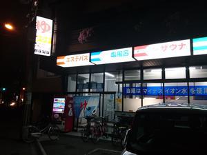 新庄温泉 写真