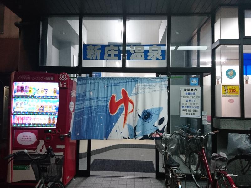 新庄温泉 写真ギャラリー0