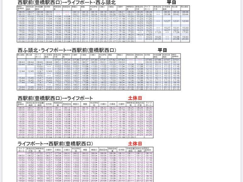 サウナピア バス時刻表
