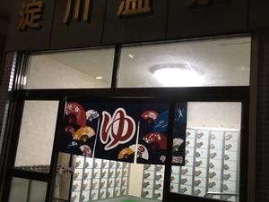 淀川温泉 写真