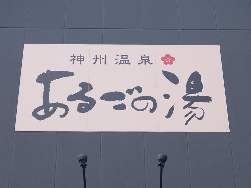 神州温泉 あるごの湯 写真ギャラリー1