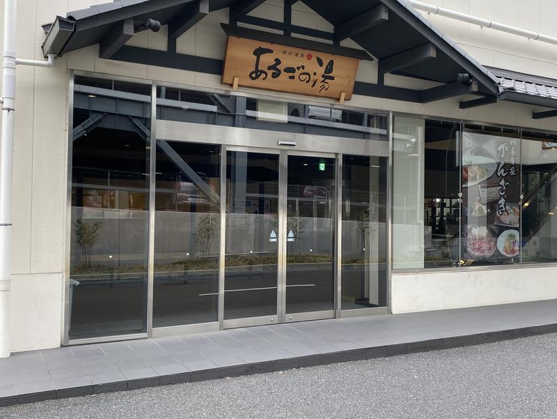 神州温泉 あるごの湯 写真ギャラリー3