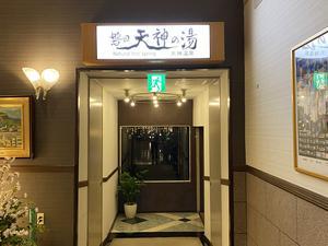 磐田グランドホテル 天神の湯 写真