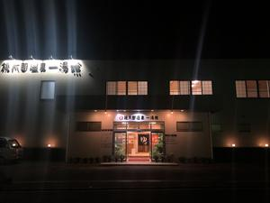 桃太郎温泉一湯館 写真