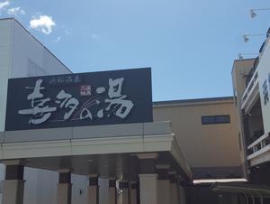 浜松温泉 喜多の湯 写真