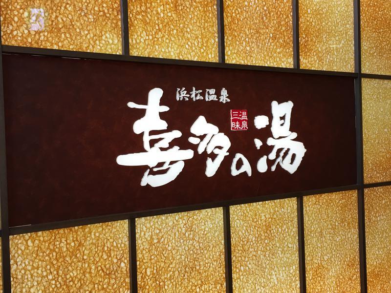 浜松温泉 喜多の湯 写真ギャラリー1