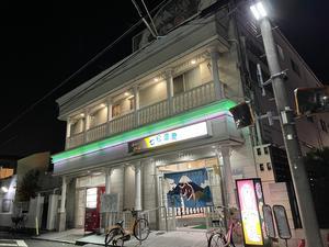 七松温泉 写真