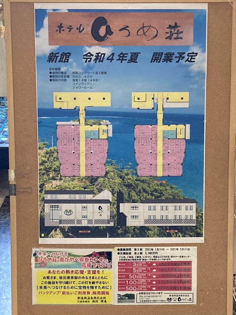 北のフロラーさんのホテル函館ひろめ荘のサ活写真