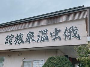 俄虫温泉旅館 写真