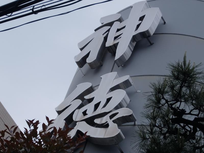 神徳温泉 写真ギャラリー2