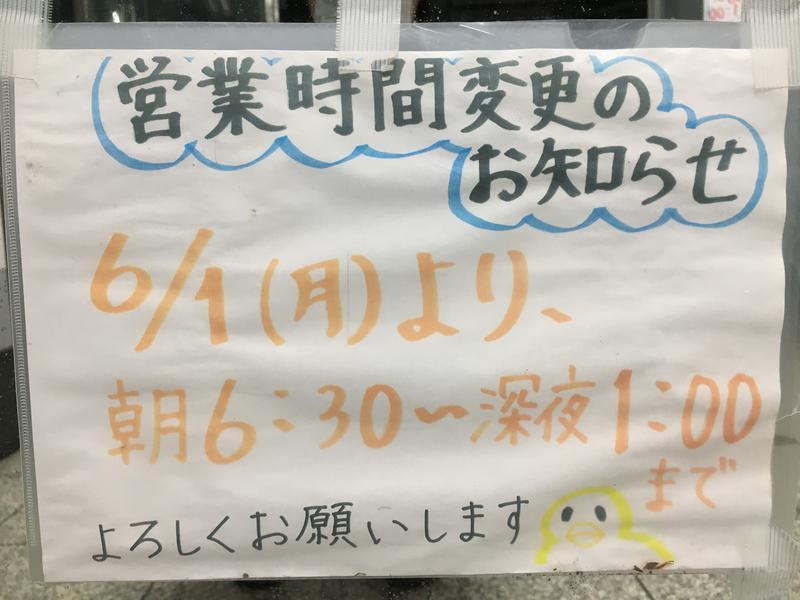 神徳温泉 写真ギャラリー3