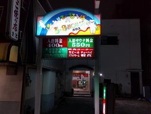 湯あそびひろば 3・8ハウス 尼崎中央温泉 写真