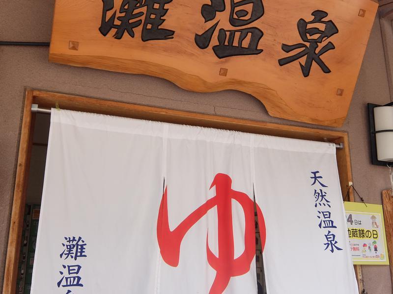 灘温泉水道筋店 写真ギャラリー1