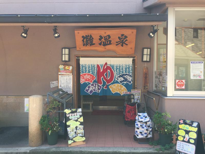 灘温泉水道筋店 写真ギャラリー2