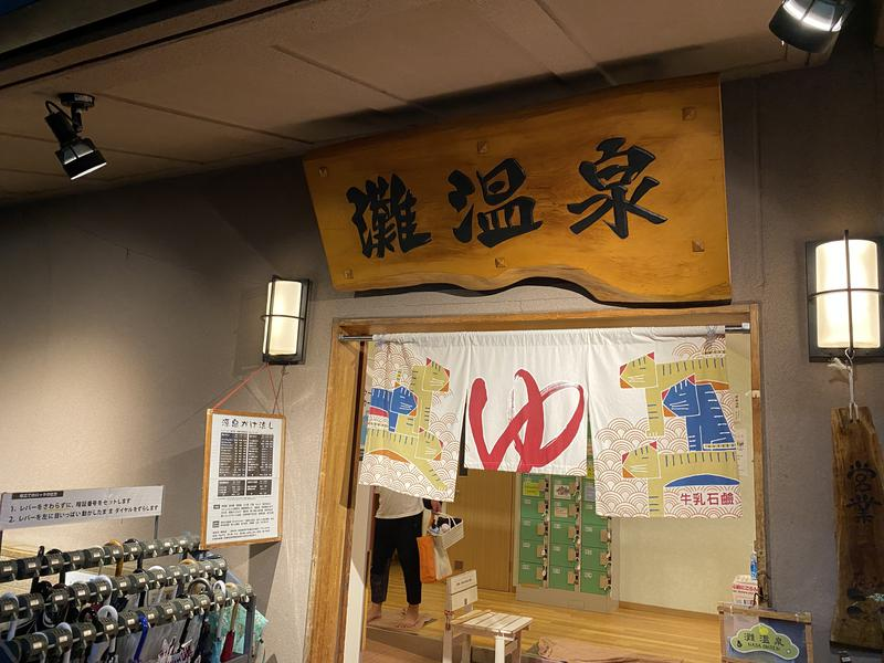 灘温泉水道筋店 写真ギャラリー6
