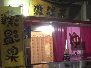 灘温泉 六甲道店 写真