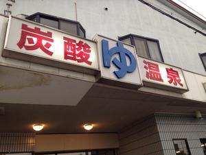 第二栄温泉・photoゆ 写真