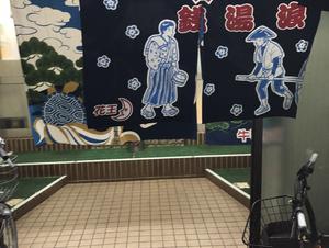 天六温泉 写真