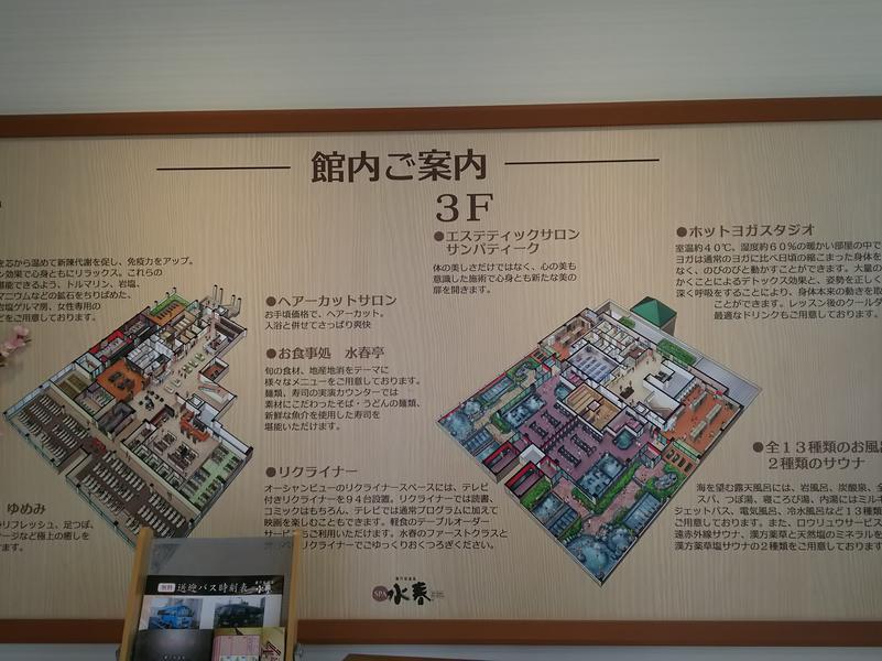 潮芦屋温泉SPA水春 写真ギャラリー3