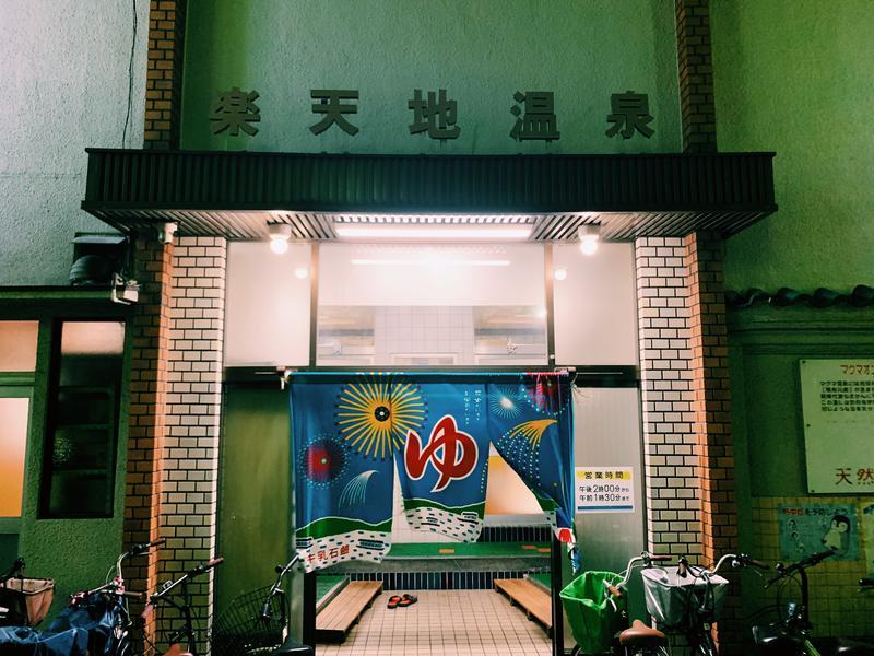 楽天地温泉 写真ギャラリー3