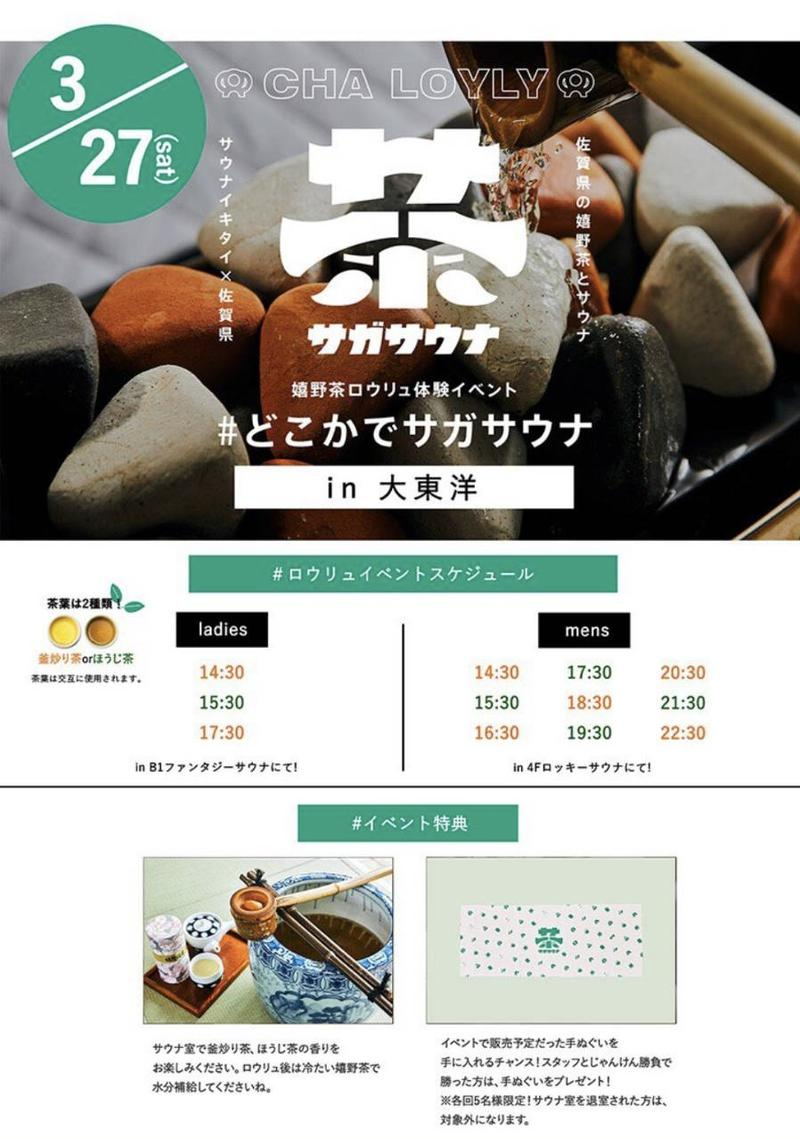 yuki.nさんの大東洋レディススパのサ活写真