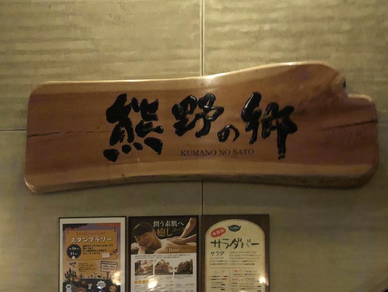 鳴尾浜温泉 熊野の郷 写真ギャラリー2