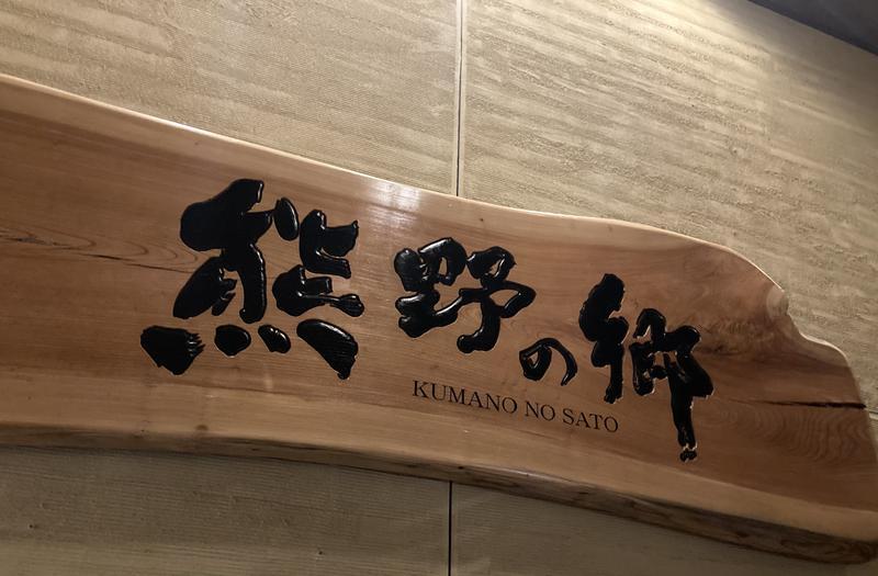 ★サニ丸d★さんの鳴尾浜温泉 熊野の郷のサ活写真