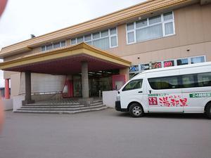 函館健康センター湯都里 写真