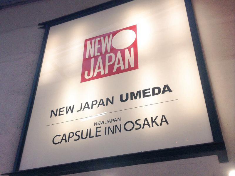 ニュージャパン 梅田店 写真