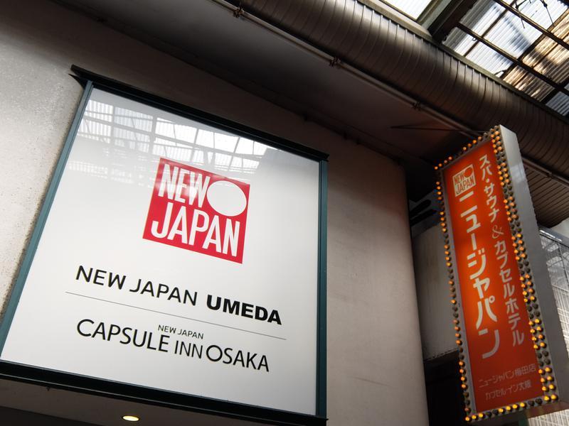 ニュージャパン 梅田店 写真ギャラリー3